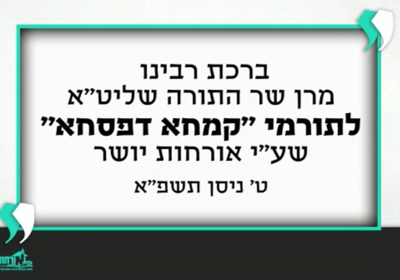 A Bracha from Maran Shlita to those who donated to Orchot Yosher's קמחא דפסחא